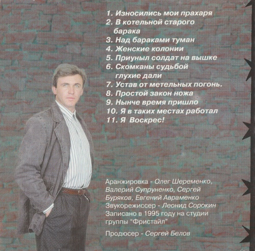 Группа Архив ресторанной музыки Зекамерон 1995