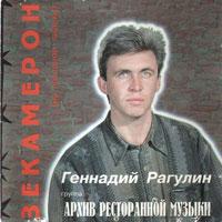 Группа Архив ресторанной музыки (Геннадий Рагулин) «Зекамерон» 1995