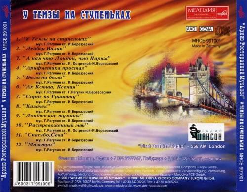 Группа Архив ресторанной музыки У Темзы на ступеньках 2001
