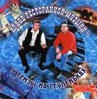 Группа Архив ресторанной музыки (Геннадий Рагулин) «У Темзы на ступеньках» 2001