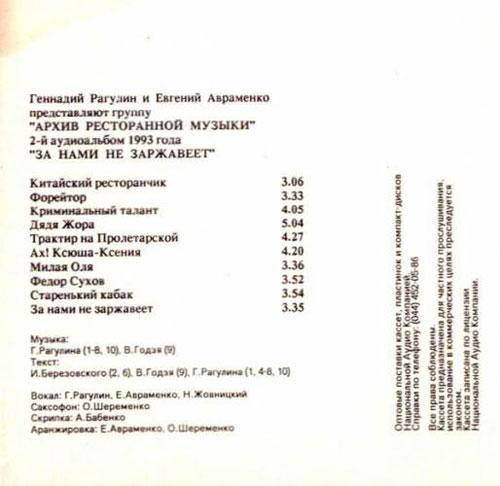 Группа Архив ресторанной музыки За нами не заржавеет 1993