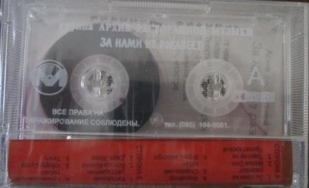 Группа Архив ресторанной музыки За нами не ржавеет 1993-1994
