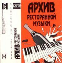 Группа Архив ресторанной музыки (Геннадий Рагулин) «За нами не заржавеет» 1993
