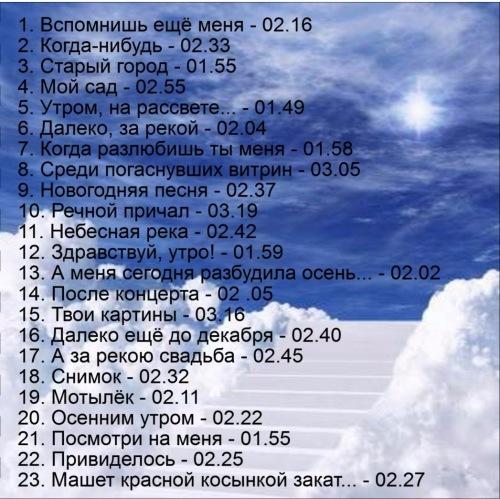 Юрий Черкашин Небесная река 2017
