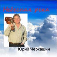 Юрий Черкашин «Небесная река» 2017