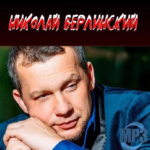 Николай Берлинский Судьбы загадочное завтра 2017