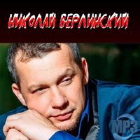 Николай Берлинский «Внеальбомные песни» 2016