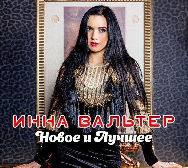 Инна Вальтер Новое и лучшее 2019