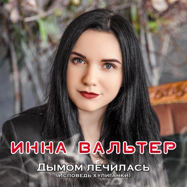 Инна Вальтер Дымом лечилась (Исповедь хулиганки) 2019
