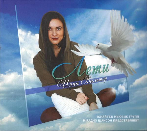Инна Вальтер Дымом лечилась (Исповедь хулиганки) 2019 (CD)