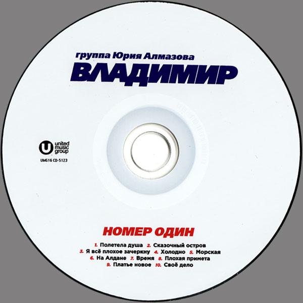Группа Владимир Номер один 2016 (CD)
