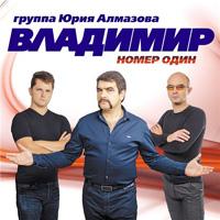 Группа Владимир «Номер один» 2016