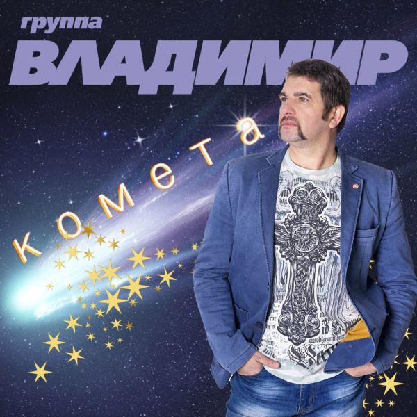 Группа Владимир Комета 2019