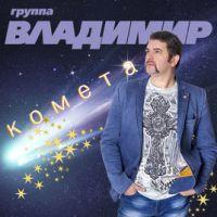 Группа Владимир «Комета» 2019