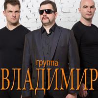 Группа Владимир