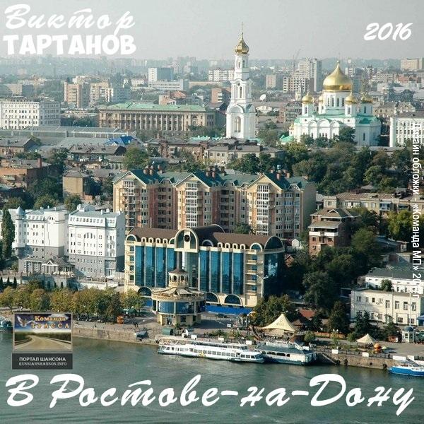 Виктор Тартанов В Ростове-на-Дону 2016