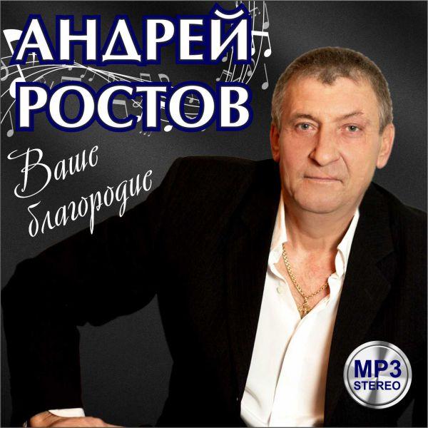 Андрей Ростов Ваше благородие 2016