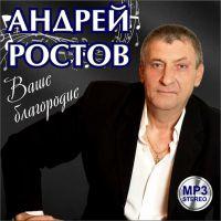 Андрей Ростов «Ваше благородие» 2016