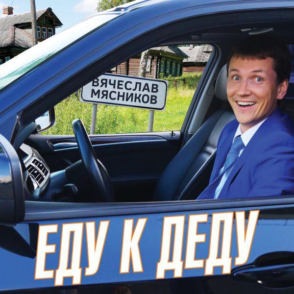 Вячеслав Мясников Еду к деду 2015