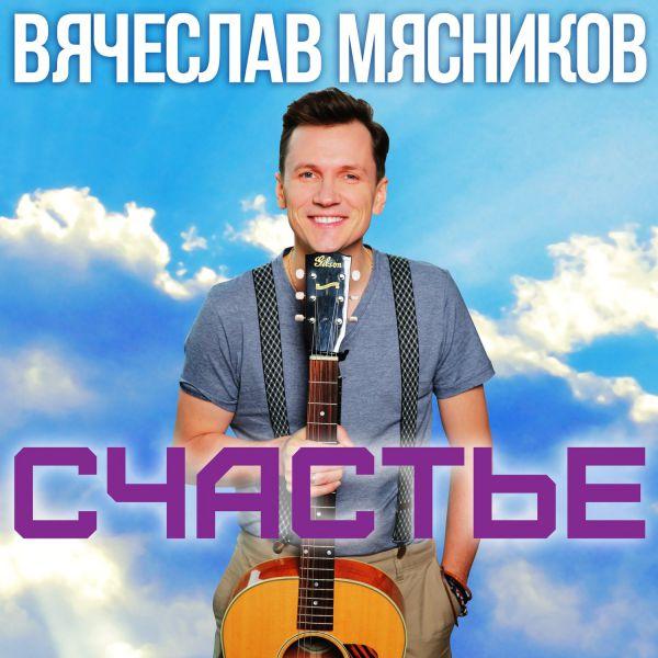 Вячеслав Мясников Счастье 2016