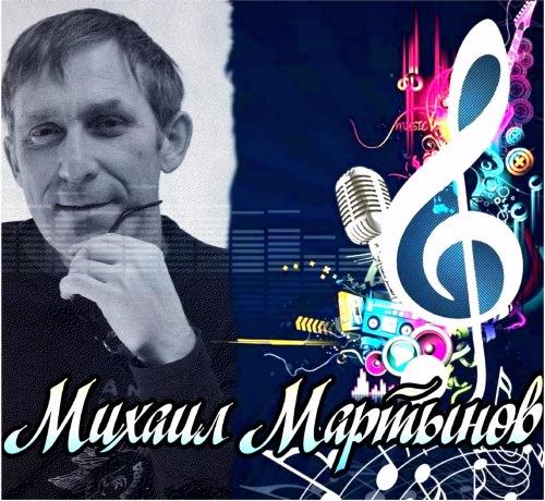 Михаил Мартынов Я скучаю по тебе 2015