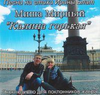 Михаил Мартынов (Миша Мирный) «Калина горькая» 2018