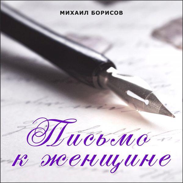 Михаил Борисов Письмо к женщине 2020