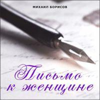 Михаил Борисов «Письмо к женщине» 2020