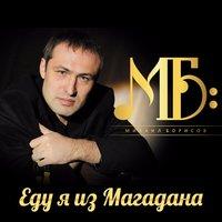 Михаил Борисов «Еду я из Магадана» 2017