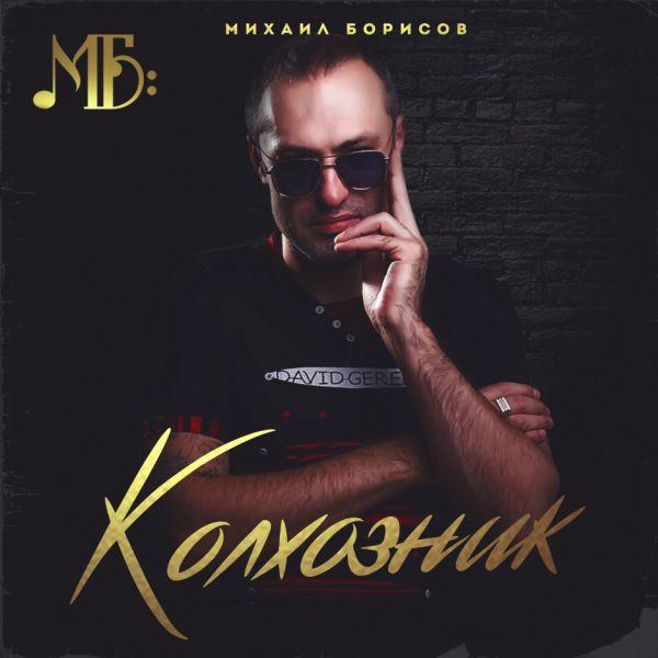 Михаил Борисов Колхозник 2019 (CD)