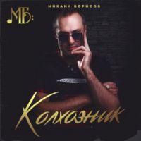 Михаил Борисов «Колхозник» 2019