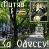 Митяй. За Одессу! 1996 (MA)