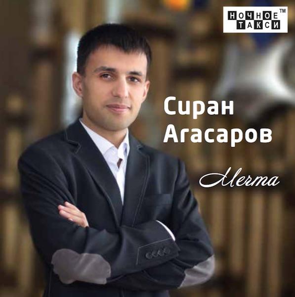 Сиран Агасаров Мечта 2017 2017