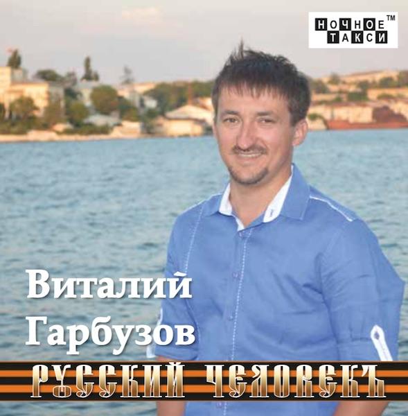 Виталий Гарбузов Русский человекъ 2017
