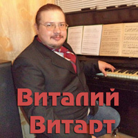 Виталий Витарт-Ветер