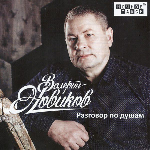 Валерий Новиков Разговор по душам 2017