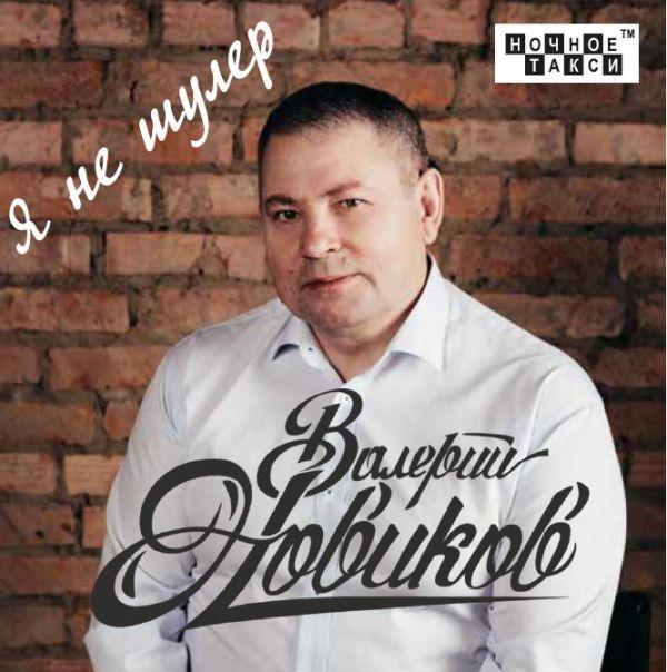 Валерий Новиков Я не шулер 2018 (CD)