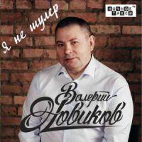 Валерий Новиков «Я не шулер» 2018