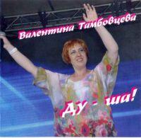 Валентина Тамбовцева «Ду - ша!» 2017