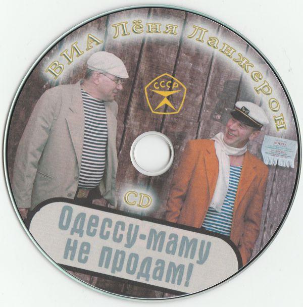 Группа Леня Ланжерон Одессу-маму не продам! 2017