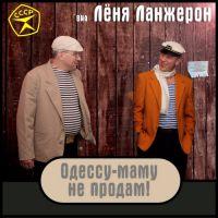 ВИА «Леня Ланжерон» «Одессу-маму не продам!» 2017