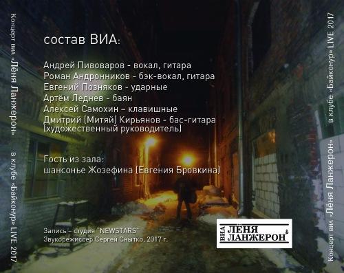 Группа Леня Ланжерон Концерт в клубе «Байконур» 2017