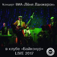 ВИА «Леня Ланжерон» «Концерт в клубе «Байконур»» 2017