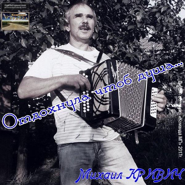 Михаил Кривич Таня,  Танечка 2017