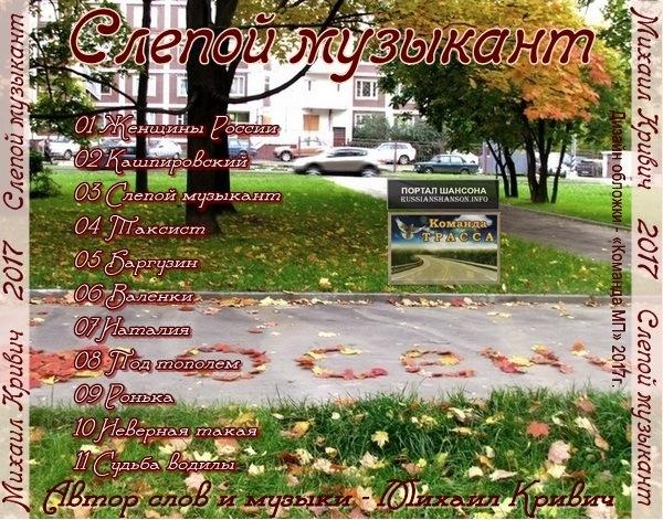 Михаил Кривич Слепой музыкант 2017