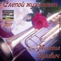 Михаил Кривич «Слепой музыкант» 2017