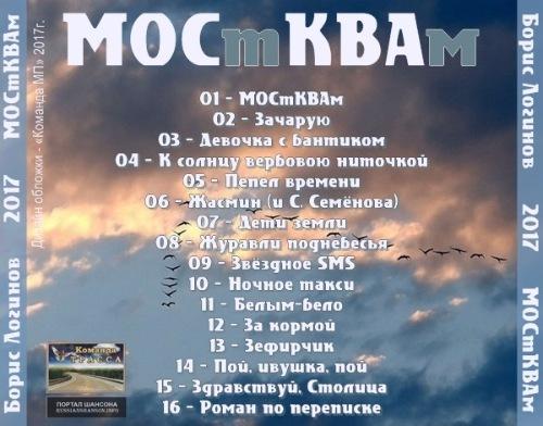 Борис Логинов МОСтКВАм 2017