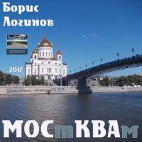 Борис Логинов «МОСтКВАм» 2017