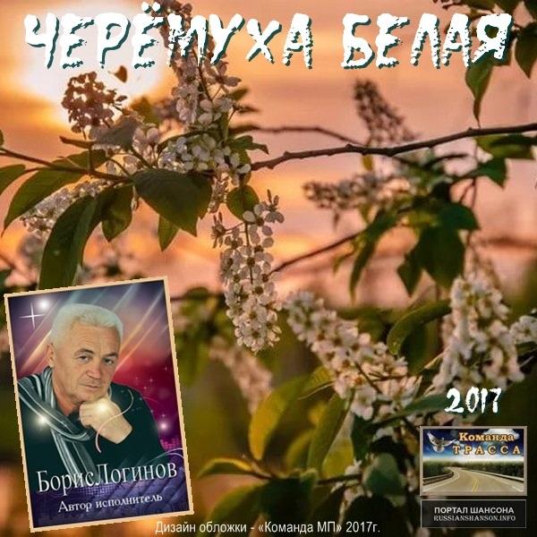 Борис Логинов Черёмуха белая 2017