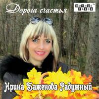 Ирина Баженова «Дорога счастья» 2017